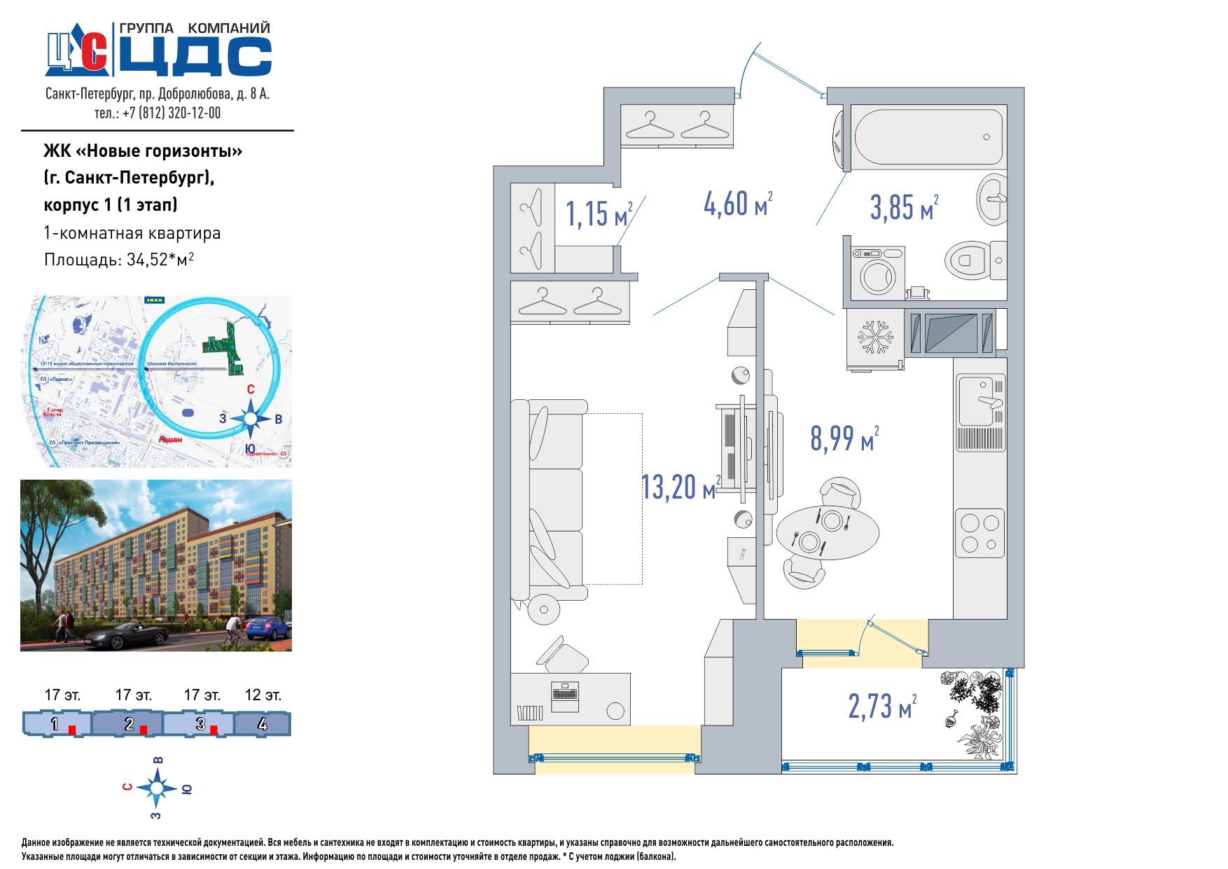Планировка Однокомнатная квартира площадью 31.79 кв.м в ЖК «»