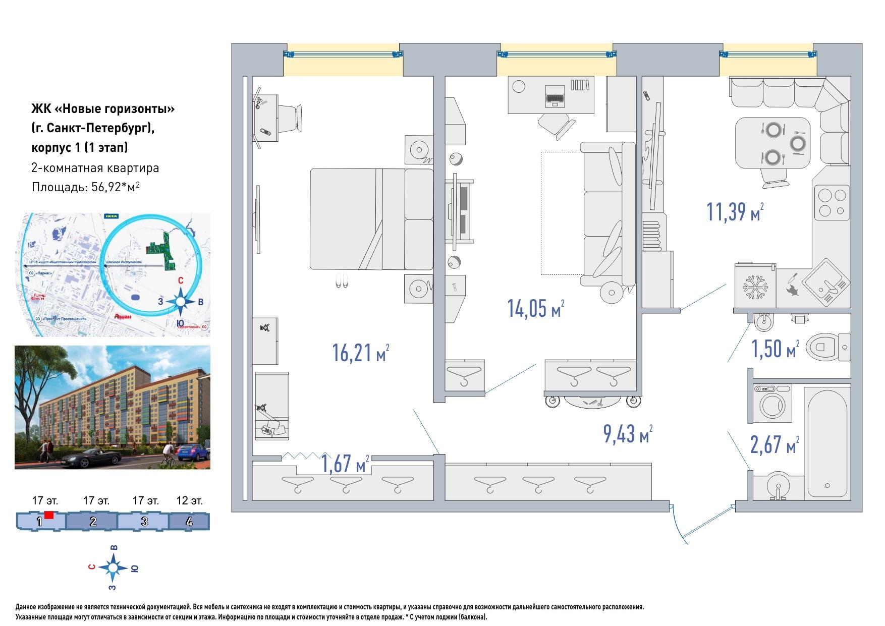 Планировка Двухкомнатная квартира площадью 56.92 кв.м в ЖК «»